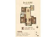佰利金湖湾三期E户型 3室2厅2卫 134平