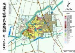 禹城市城市总体规划(2017—2035年)图集