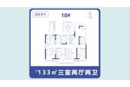 宁津富力城户型132.65平三室两厅两卫