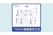 宁津富力城户型167.06平四室两厅三卫