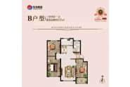 齐河东海玉景园B户型117平三室两厅一卫