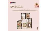 齐河东海玉景园A户型112平三室两厅一卫