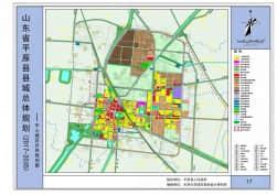 平原县县城总体规划(2017-2035年)