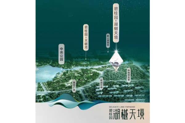 乐陵碧桂园·湖樾天境
