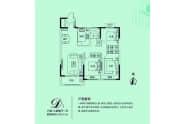 德康德达鑫园户型D三室两厅一卫105平