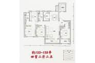 东海国风上院户型约155-158平四室两厅两卫
