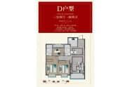 恒喆美丽园户型D三室两厅一厨两卫104.6平