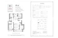 东海贵和府D1-D3户型128平四室两厅两卫