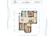 华耀悦珑湾户型D三室两厅两卫133平