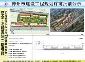 双企龙城国际二期项目建设工程规划