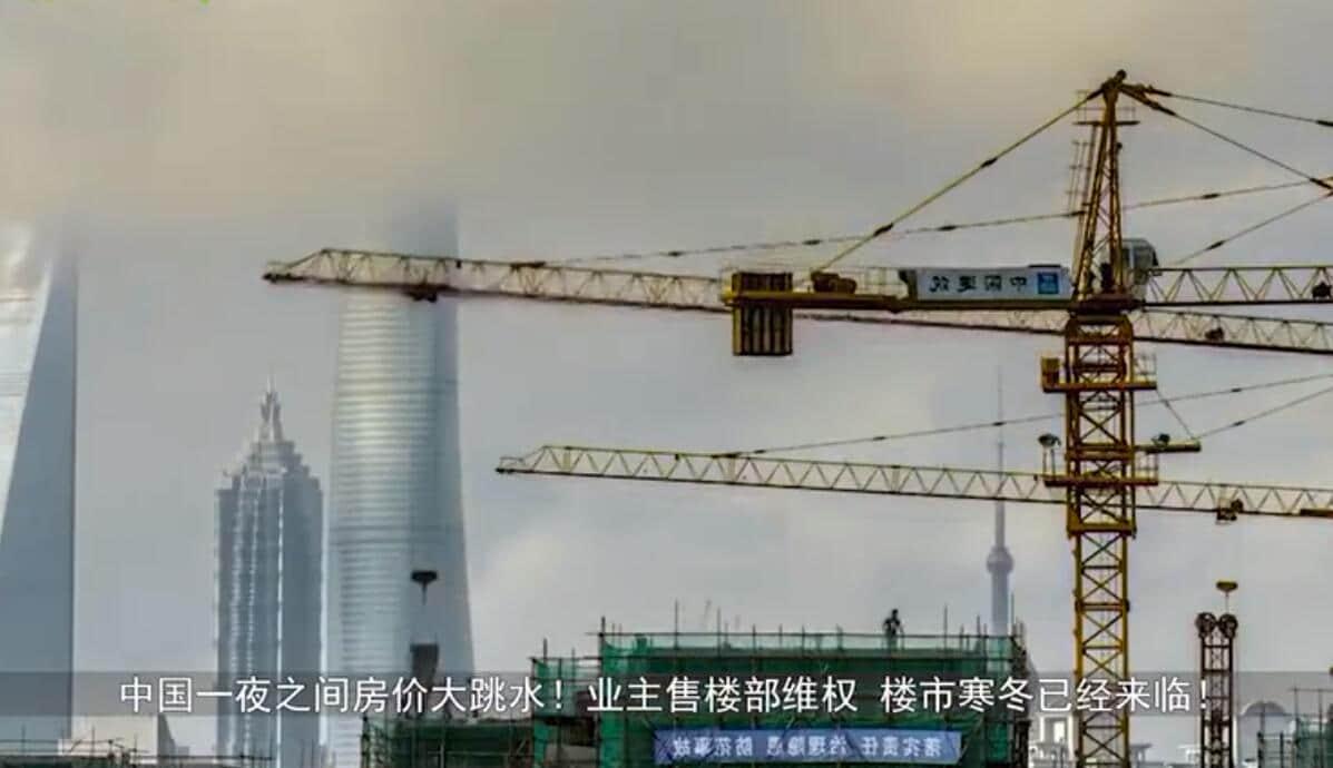 """中国一夜之间房价""""大跳水""""!业主售楼部""""..."""