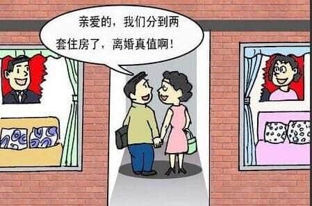 房价不仅影响人口,还瓦解了中国人的婚姻