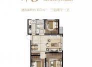 神5户型-3室2厅1卫-115.0㎡