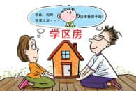 中国的学区房,真的值得买吗?