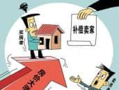 房价暴涨后,开发商要求购房者补差价?!