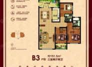 B3户型-3室2厅2卫-151.5㎡