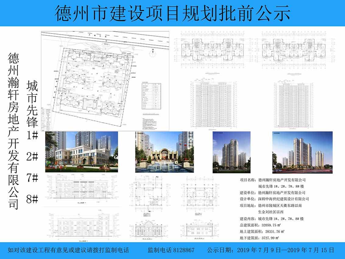 城市先锋项目1#、2#、7#、8#楼建设工程规划