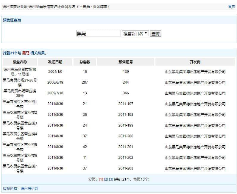 德州房产楼盘预售证查询数据库系统