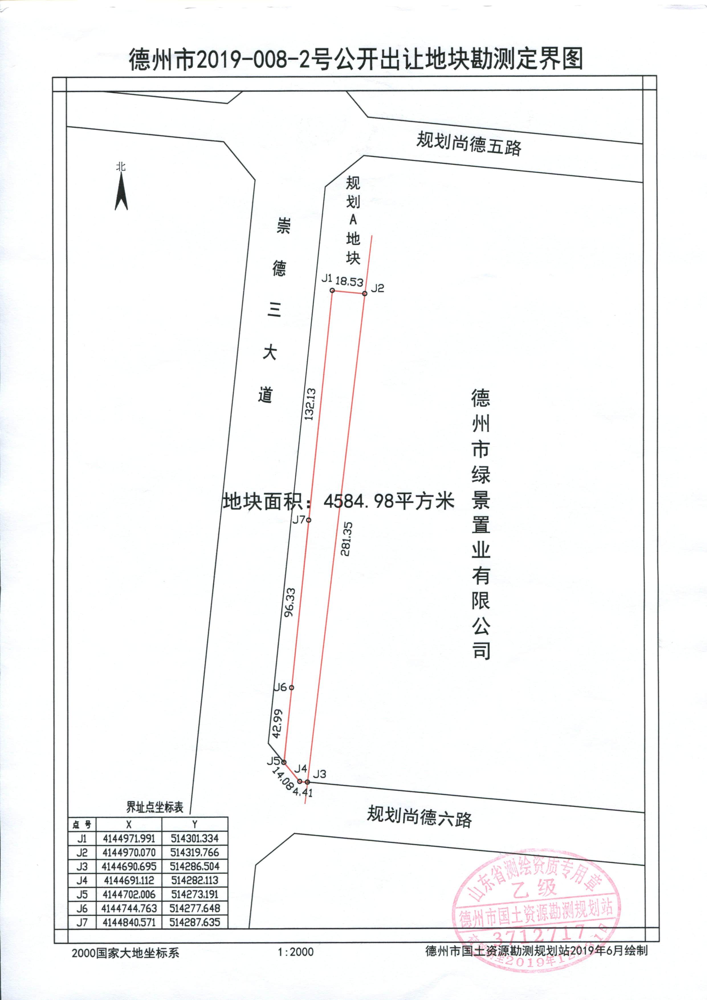 勘测定界图002.jpg