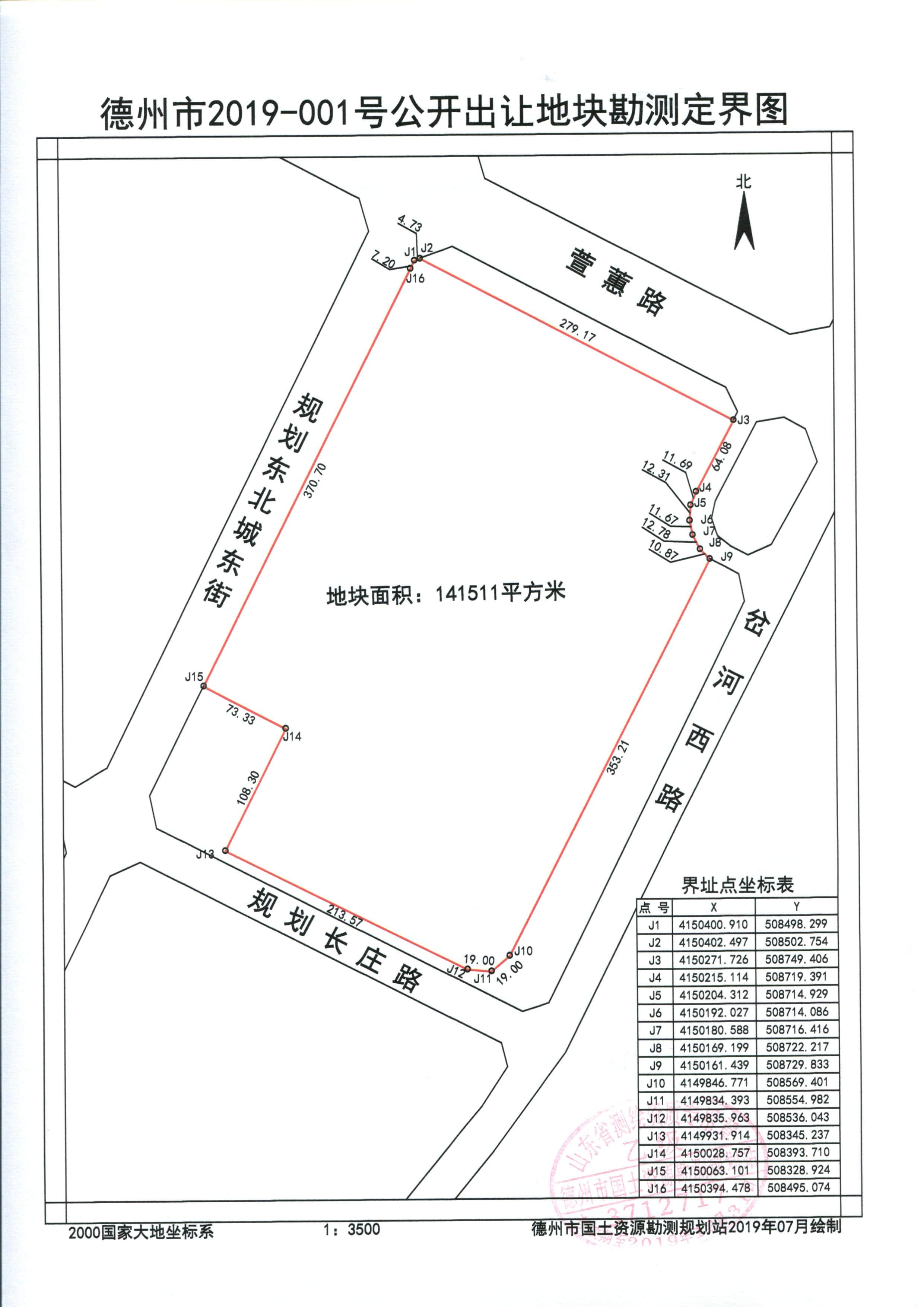 东北城勘测定界图.jpg
