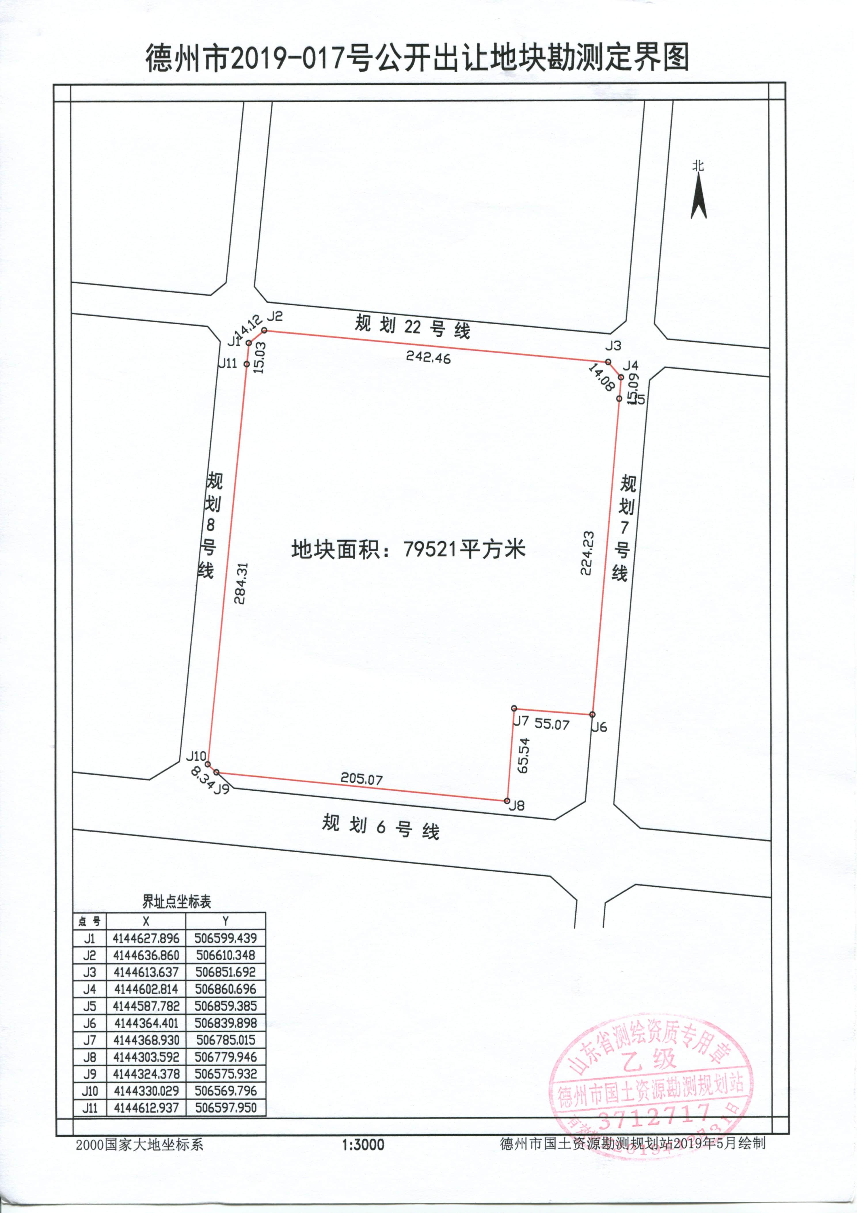 东七里铺勘测定界图001.jpg