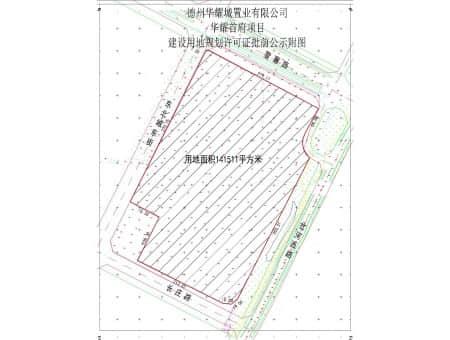华耀首府用地规划