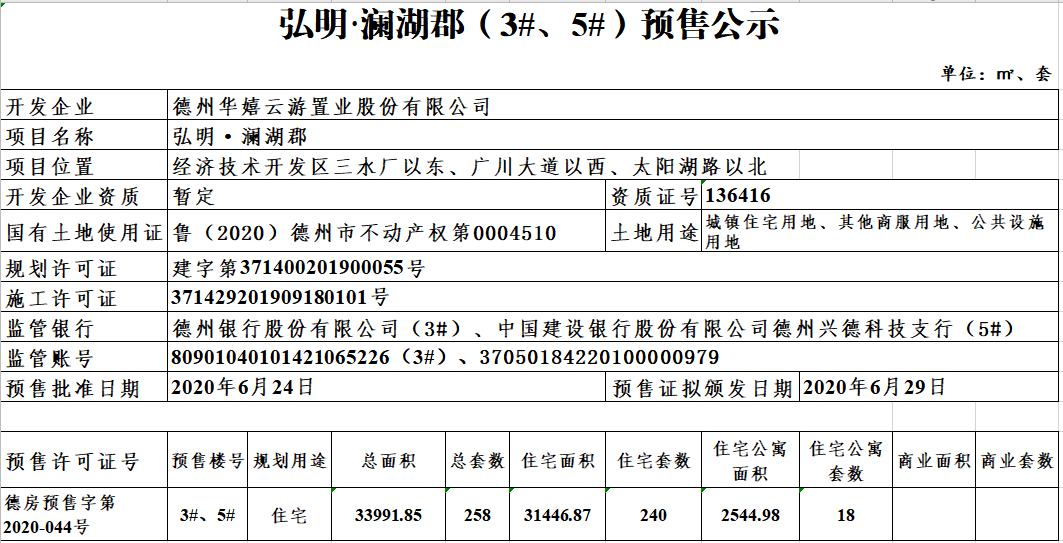 弘明澜湖郡.png