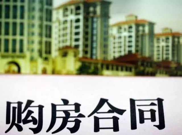 买房需知:不是所有购房合同都受法律保护的