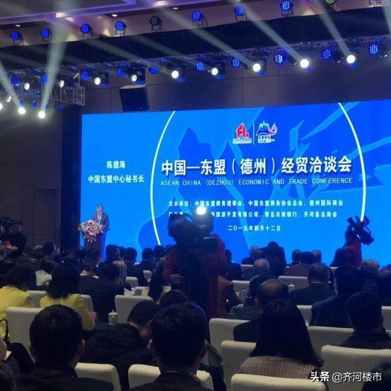 中国—东盟(德州)经贸洽谈会在齐河落幕,6个项目集中签约!