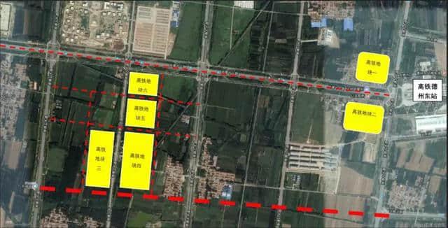 德州市区再出让800余亩商住地,高铁片区占600多亩!