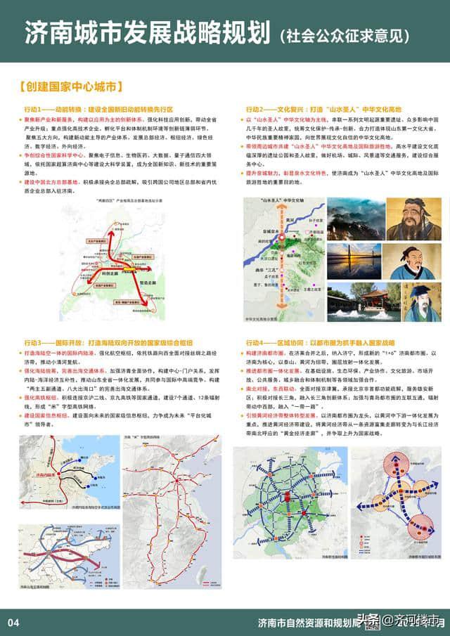 快讯!济南齐河要同城化发展!R5线到齐河!