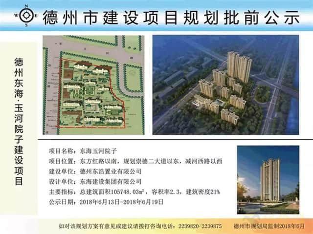 「嘚啵嘚」东海刁李贵地块项目:玉河院子规划出炉公示!