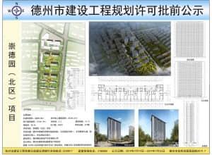 崇德园(北区)项目建设工程规划