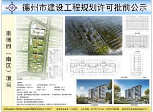 崇德园(南区)项目建设工程规划