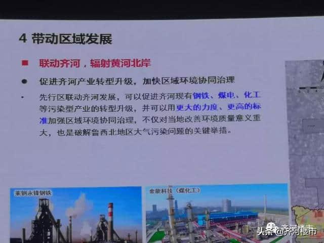 官方解读:加强济南与齐河重大交通设施的衔接,促进齐河产业转型