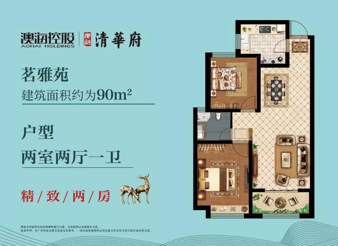 △ 茗雅苑建筑面积约:90平米